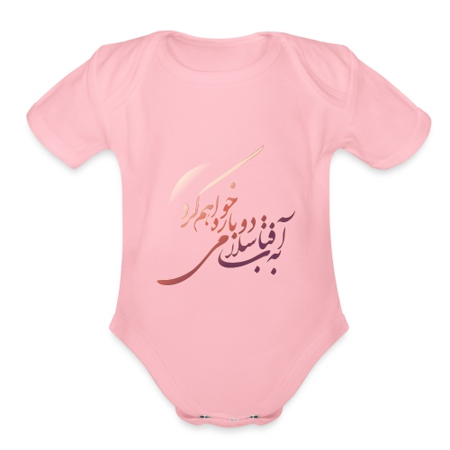 be aftab Persian T-shirt - Organic Short Sleeve Baby Bodysuit