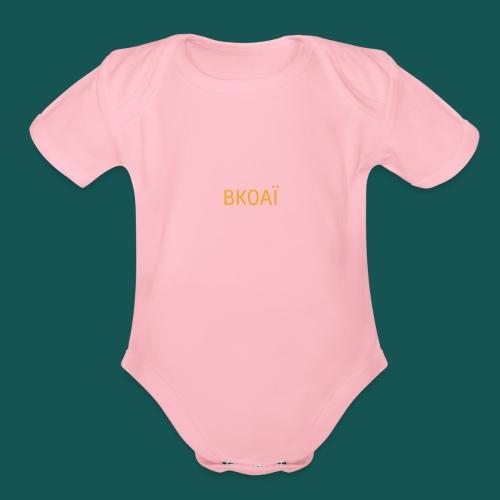 BK0AI - Orange Logo - Organic Short Sleeve Baby Bodysuit