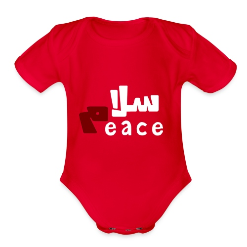 Salam - Organic Short Sleeve Baby Bodysuit