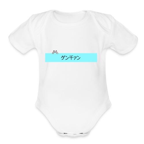 Gentian ゲン千ァン - Organic Short Sleeve Baby Bodysuit