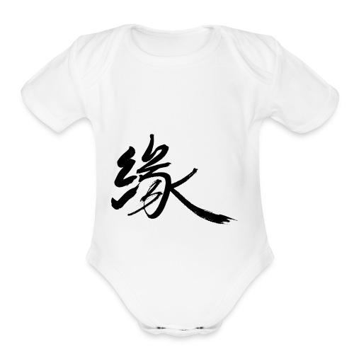 Fate Destiny Asian Calligraphy Brushstroke - Organic Short Sleeve Baby Bodysuit