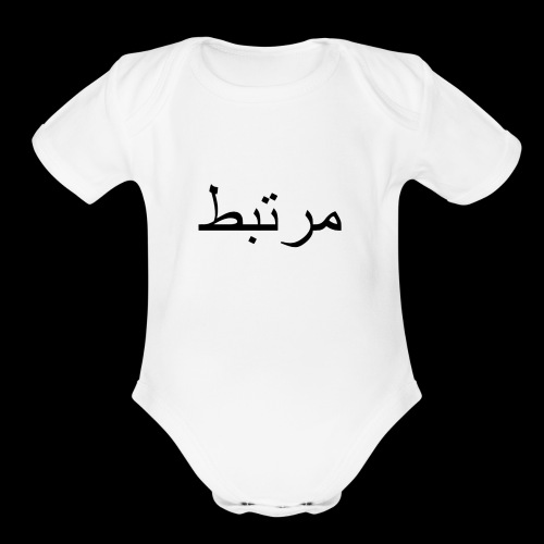 Link'd Up Arabic Logo - Organic Short Sleeve Baby Bodysuit