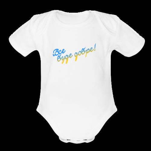 Vse bude dobre! - Organic Short Sleeve Baby Bodysuit