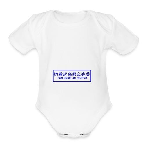 aesthetic - Organic Short Sleeve Baby Bodysuit