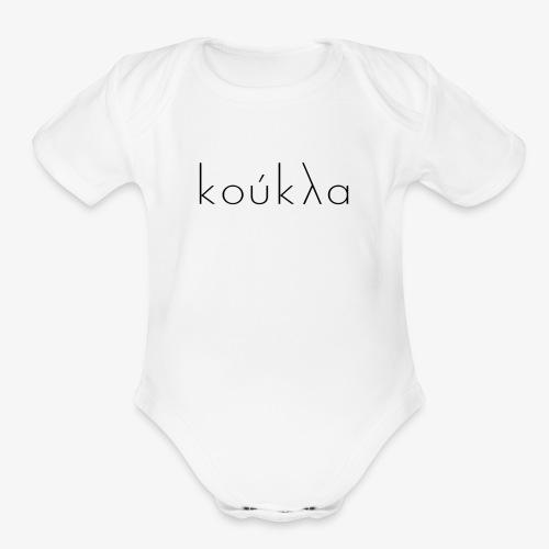 Koukla Black Logo - Organic Short Sleeve Baby Bodysuit