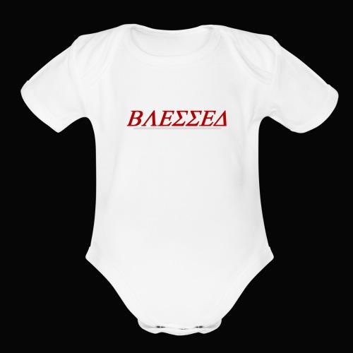 Blessed roman - Organic Short Sleeve Baby Bodysuit