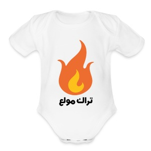 تراك مولع - Short Sleeve Baby Bodysuit