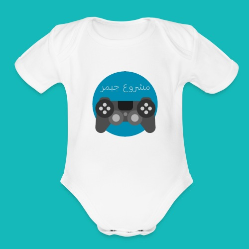 Mashrou3 Gamer Logo Products - Organic Short Sleeve Baby Bodysuit