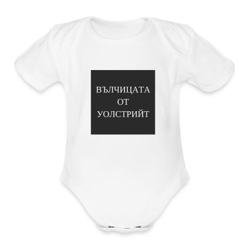 ВЪЛЧИЦАТА ОТ УОЛСТРИЙТ - Organic Short Sleeve Baby Bodysuit