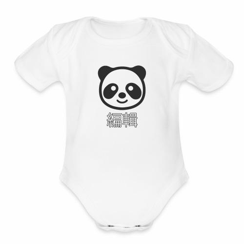 Pandaz VFX Merchandise - Organic Short Sleeve Baby Bodysuit