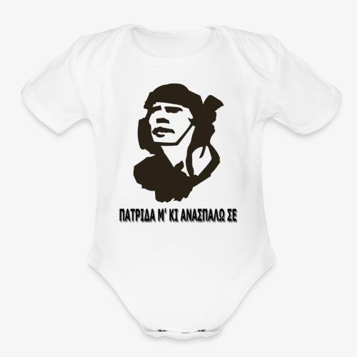 Pontian - 'Πατρίδα μ' κι ανασπάλω σε'. - Organic Short Sleeve Baby Bodysuit