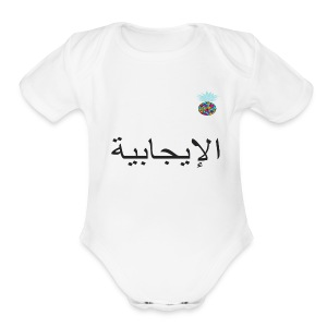 the positivity - Short Sleeve Baby Bodysuit
