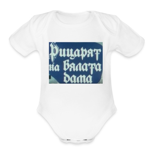 Рицарят на бялата дама - Organic Short Sleeve Baby Bodysuit