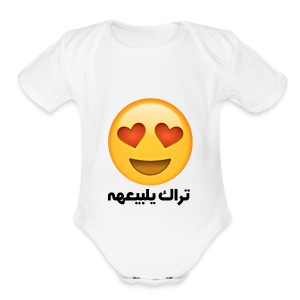 تراك يلبيعهه - Short Sleeve Baby Bodysuit
