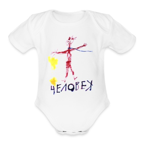 human being - Organic Short Sleeve Baby Bodysuit
