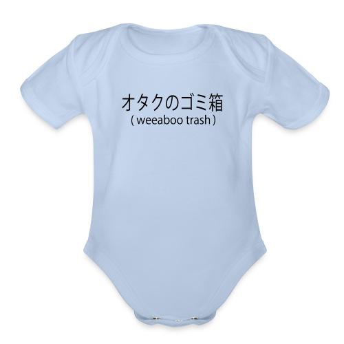 weeaboo trash - Organic Short Sleeve Baby Bodysuit