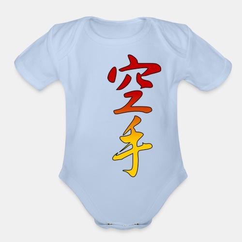 Karate Kanji Red Yellow Gradient - Organic Short Sleeve Baby Bodysuit