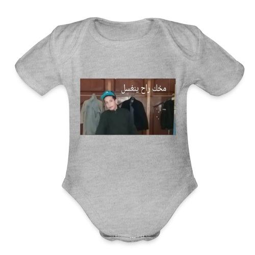 زي الخرا - Organic Short Sleeve Baby Bodysuit