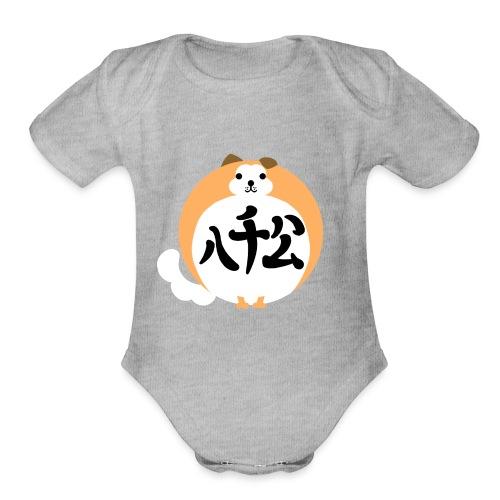 hachiko - Organic Short Sleeve Baby Bodysuit
