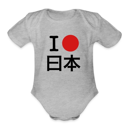I [circle] Japan - Organic Short Sleeve Baby Bodysuit