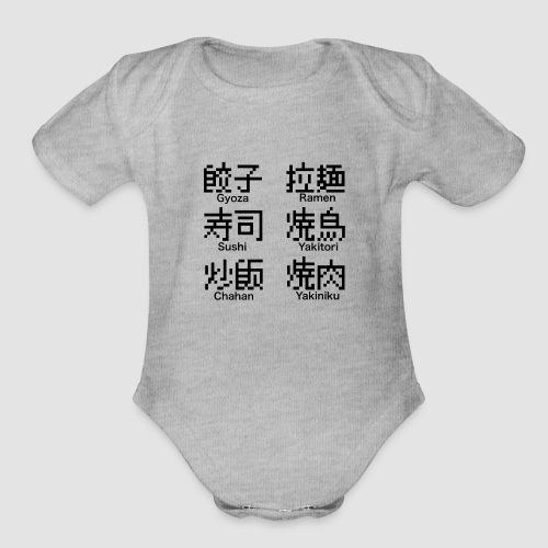 kanjifood - Organic Short Sleeve Baby Bodysuit
