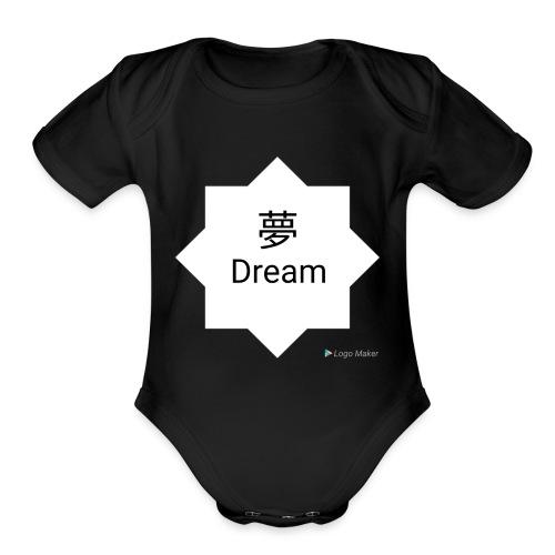 Photo 1516847685672 - Organic Short Sleeve Baby Bodysuit
