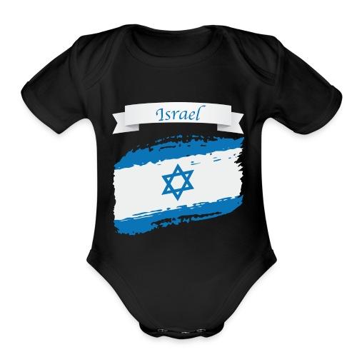Isreal flag - Organic Short Sleeve Baby Bodysuit