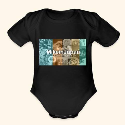 MikeinJapan - Organic Short Sleeve Baby Bodysuit