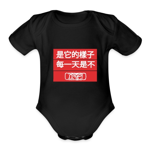Cased China Collection - Organic Short Sleeve Baby Bodysuit