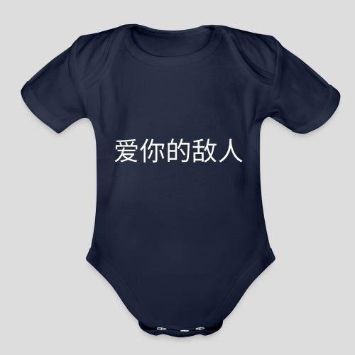 Chinese LOVE YOR ENEMIES Logo (Black Only) - Organic Short Sleeve Baby Bodysuit