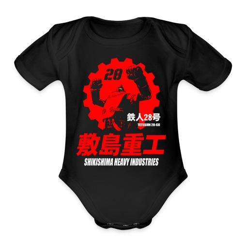SHIKISHIMA HEAVY INDUSTRIES TETSUJIN 28-GO - Organic Short Sleeve Baby Bodysuit