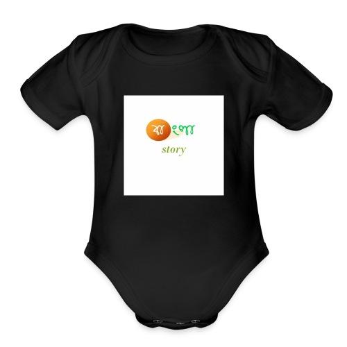 BANGLA STORY - Organic Short Sleeve Baby Bodysuit