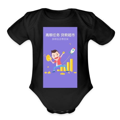 guide 4 - Organic Short Sleeve Baby Bodysuit