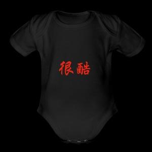 Cool - Short Sleeve Baby Bodysuit