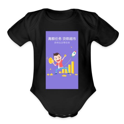 guide 4 - Organic Short Sleeve Baby Bodysuit