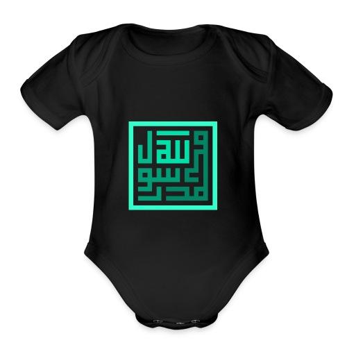 Shahada Arabic Calligraphy - Square Kufi - Organic Short Sleeve Baby Bodysuit