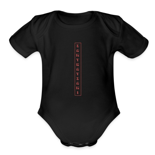 I AM - Organic Short Sleeve Baby Bodysuit
