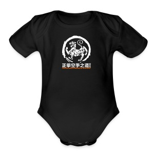 Seiken Mon White - Short Sleeve Baby Bodysuit