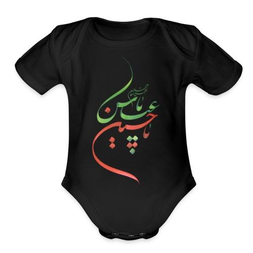 Ya Husain as Ya Abbas as - Organic Short Sleeve Baby Bodysuit