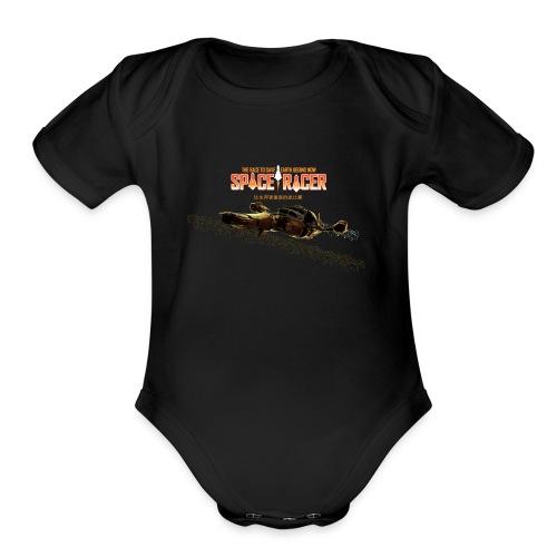SR_Freerunner_space - Organic Short Sleeve Baby Bodysuit