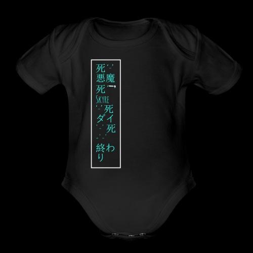 Skyre Banner - Organic Short Sleeve Baby Bodysuit