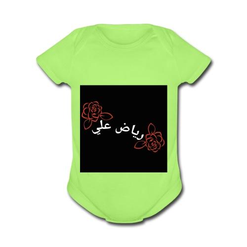 AREVLOS RIYAD ALI - Organic Short Sleeve Baby Bodysuit