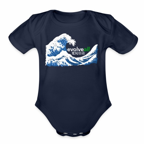 EvolveAll Riding The Wave - Organic Short Sleeve Baby Bodysuit