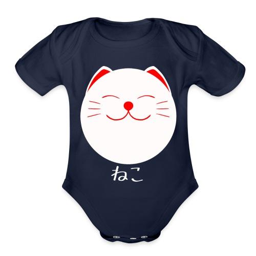Neko - Organic Short Sleeve Baby Bodysuit
