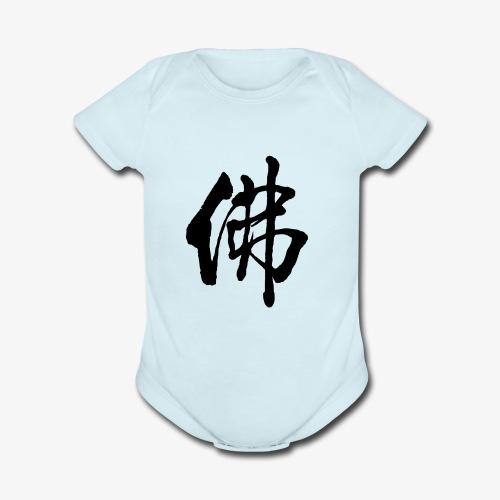 Chinese Characters Buddha - Organic Short Sleeve Baby Bodysuit