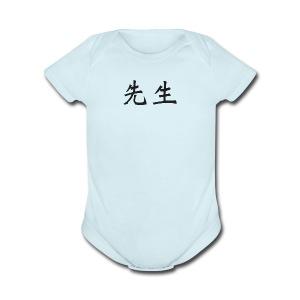 Sensei - Short Sleeve Baby Bodysuit