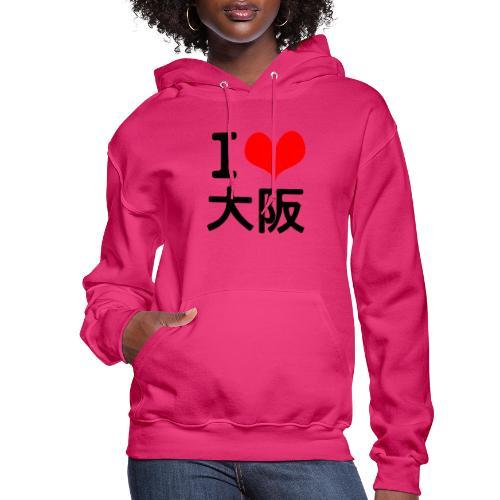 I Love Osaka - Women's Hoodie