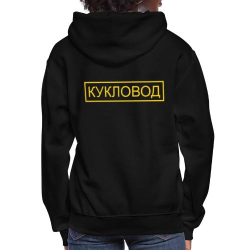The puppeter - Women's Hoodie