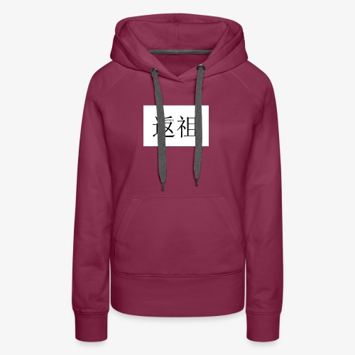 THRWBCK chinese writing - Women's Premium Hoodie