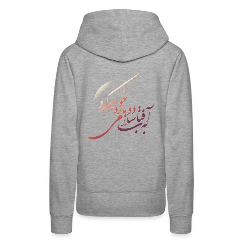 be aftab Persian T-shirt - Women's Premium Hoodie